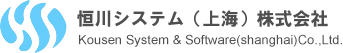 恒川システム(上海)株式会社 Kousen System & Software(shanghai)Co.,Ltd.